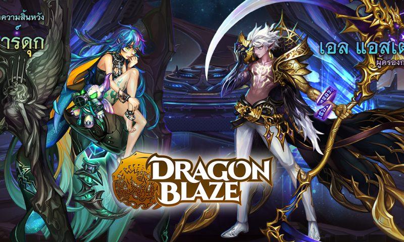 Dragon Blaze อัปเดตใหม่ปล่อยผู้กล้าทุติกาลใหม่ 2 คน เอล แอสเตอร์ และ มาร์ดุกสุดแกร่ง