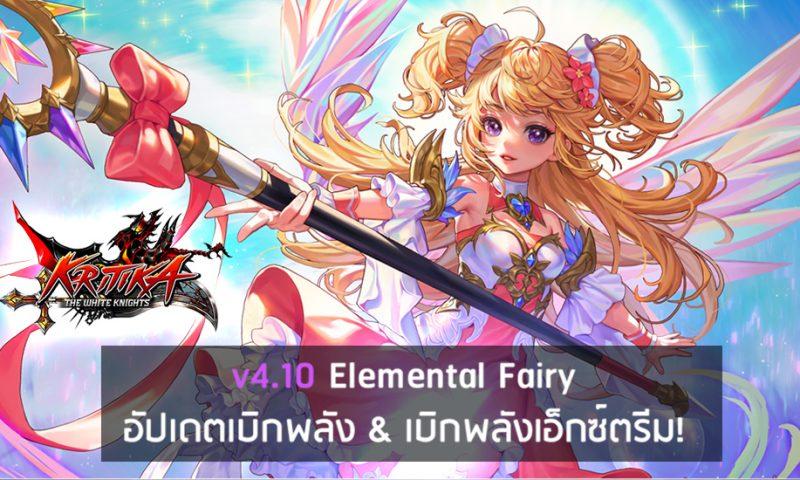 Kritika :The White Knights อัปเดต v4.10 เบิกพลังเบิกพลังเอ็กซ์ตรีม Elemental Fairy