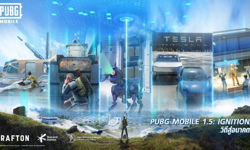 PUBG Mobile อัปเดตแพทช์ 1.5 พร้อมการอัปเดตแผนที่ Erangel ความร่วมมือกับ TESLA