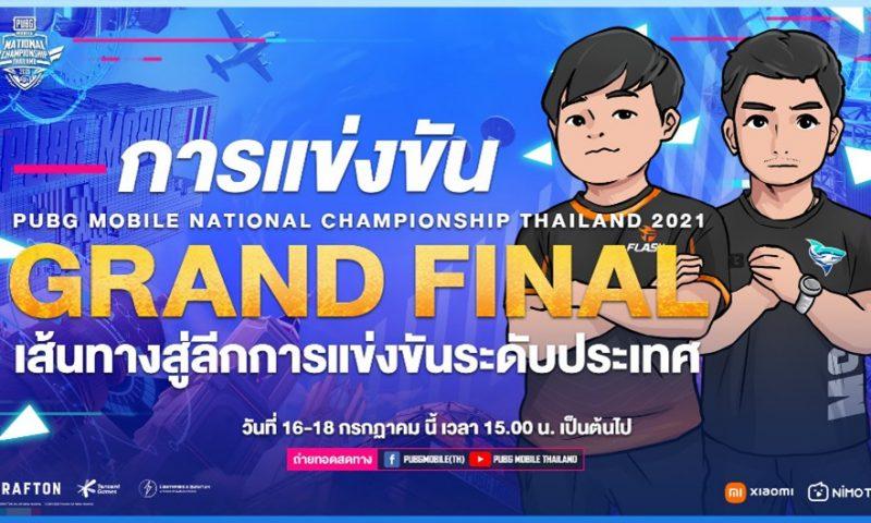 การแข่งขัน PUBG Mobile National Championship Thailand 2021 รอบ Grand Final