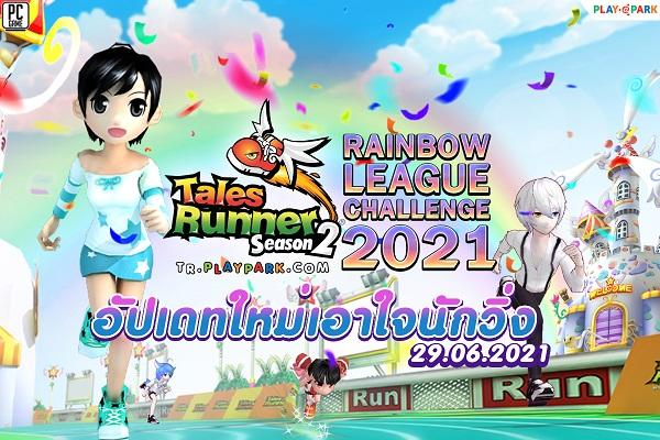 Tales Runner อัปเดทกิจกรรมเดือนกรกฎาคม เอาใจผู้เล่นสายวิ่งแบบจัดเต็ม