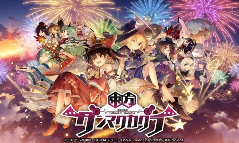 Touhou Danmaku Kagura Rhythm ประกาศเปิดตัว 4 สิงหาคมนี้