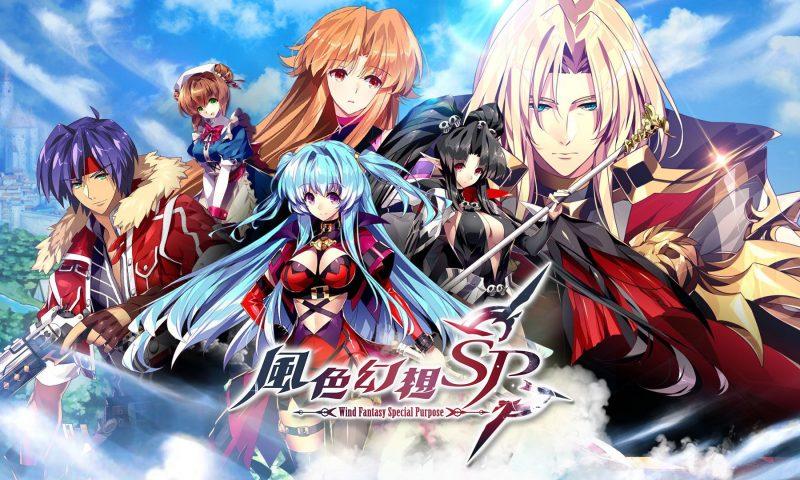 Wind Fantasy SP เกมแนววางแผน RPG ประกาศเปิดให้บริการ