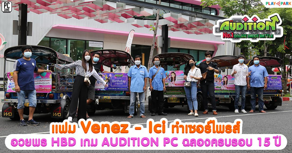 AUDITION 582021 1