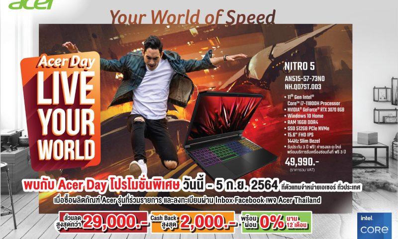 เอเซอร์จัดงาน Acer Day ภายใต้ธีม Live Your World