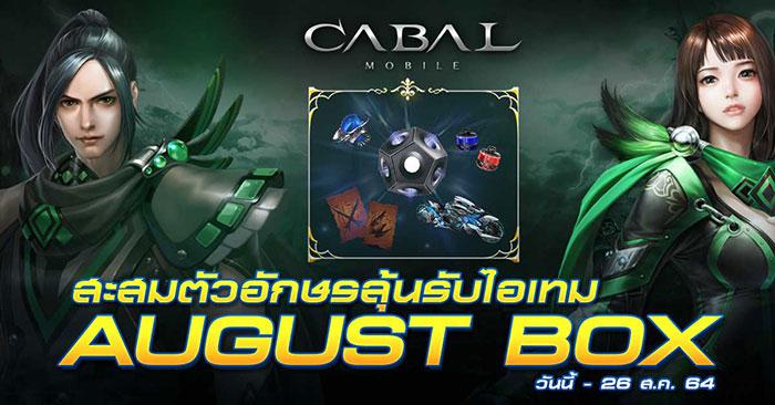 CABAL MOBILE ตามหาตัวอักษร AUGUST 2021 แลกกล่องสุ่มไอเทมแรร์ฟรี