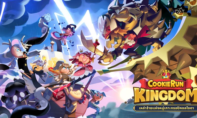 Cookie Run: Kingdom อัปเดตเหล่าร้ายแห่งหมู่เกาะทรอปิคอลโซดา