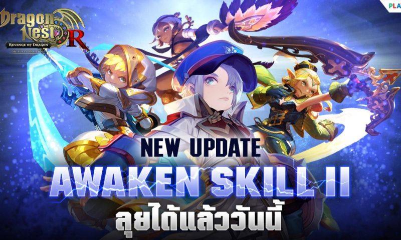 Dragon Nest อัปเดตใหม่ Awaken SKILL ll เอาใจนักรบมังกร มันส์ได้แล้ววันนี้