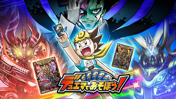 Duel Masters 582021 1