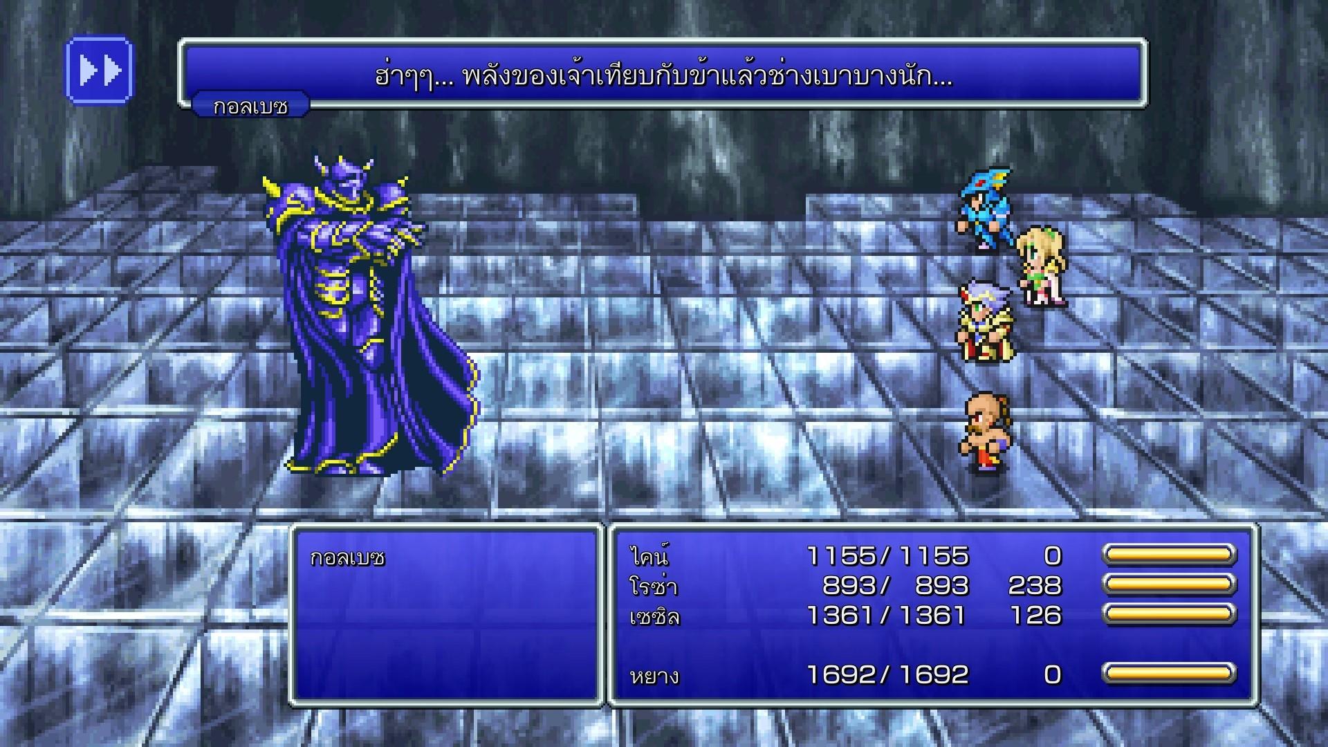 Final Fantasy IV Pixel Remaster 2582021 4