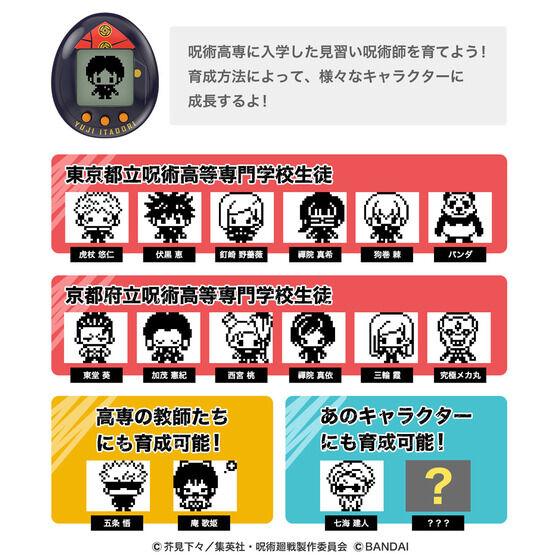 Jujutsu Kaisen 782021