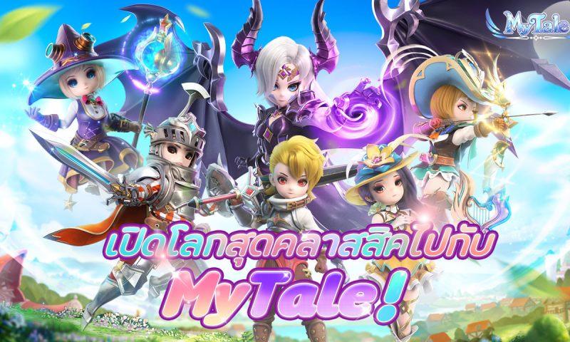 Mytale เกมเก็บเลเวลภาพสุดแบ๊วกำลังเปิดให้เล่น CBT แล้ว