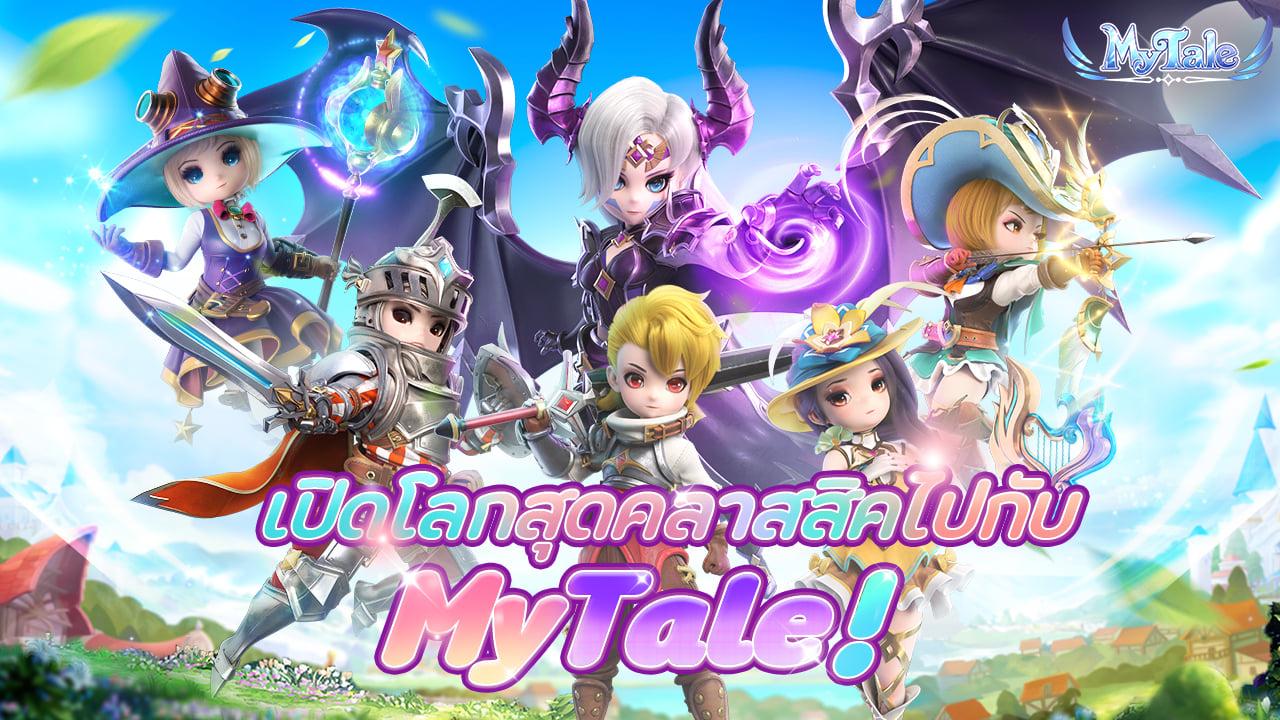 Mytale 982021 1