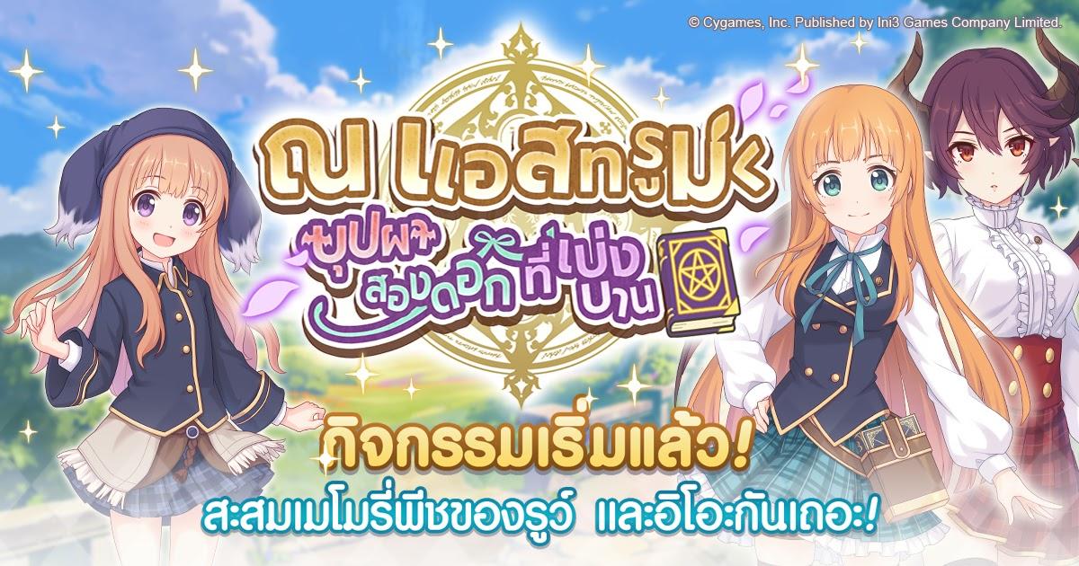 Princess Connect 1082021 1