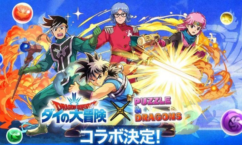 มาแบบต่อเนื่อง Puzzle & Dragons จับมือกับ Dragon Quest: The Adventure of Dai
