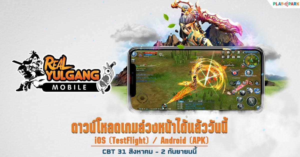 Real Yulgang Mobile 2882021 1