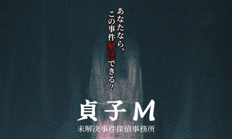 หลอนๆ เลย Sadako M เกมมือถือแนว Horror ADV กำลังจะมา