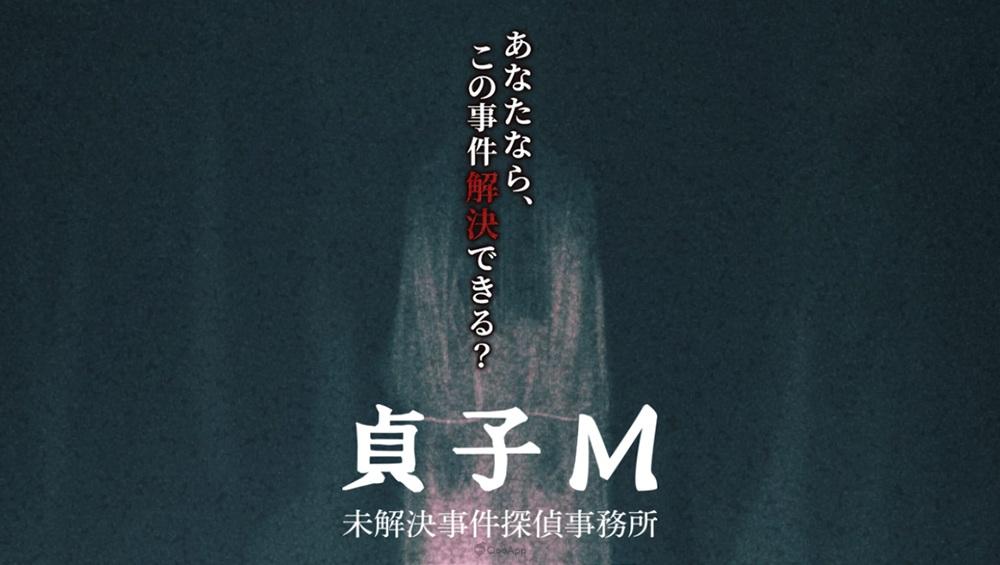 Sadako M 1482021 1