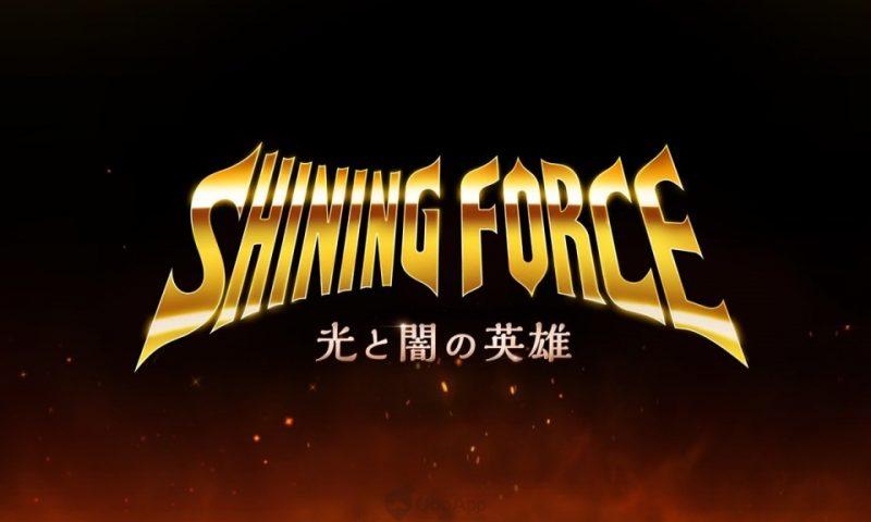 Shining Force เปิดตัวเกมมือถือใหม่มีกำหนดเปิดตัวครึ่งแรกของปี 2022