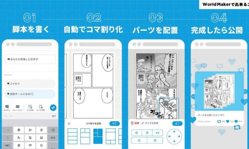 Shonen Jump เปิดตัวแอป World Maker แอปสร้างมังงะได้ง่าย ๆ วาดรูปไม่เป็นก็ทำได้