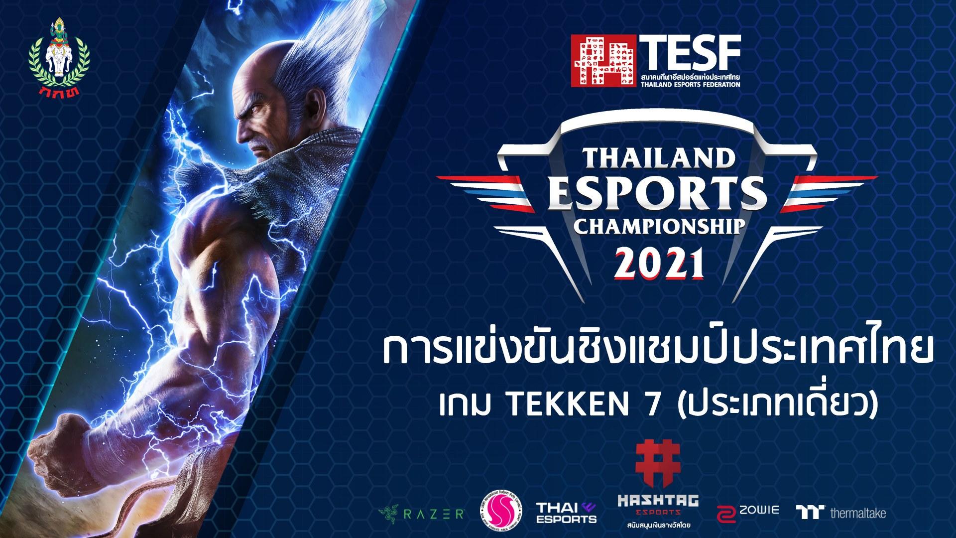 Thailand Esports 1082021 1