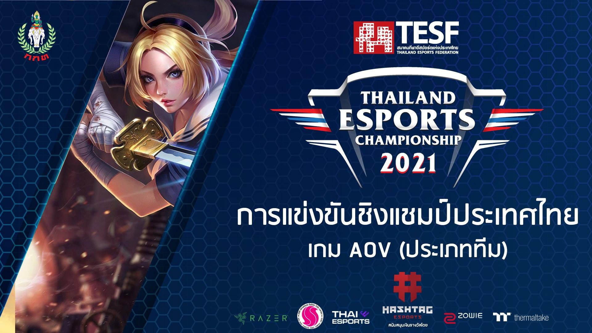 Thailand Esports 1082021 2