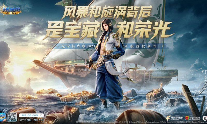 Tencent Games จัดแสดง Uncharted Waters ใหม่ในงาน ChinaJoy 2021