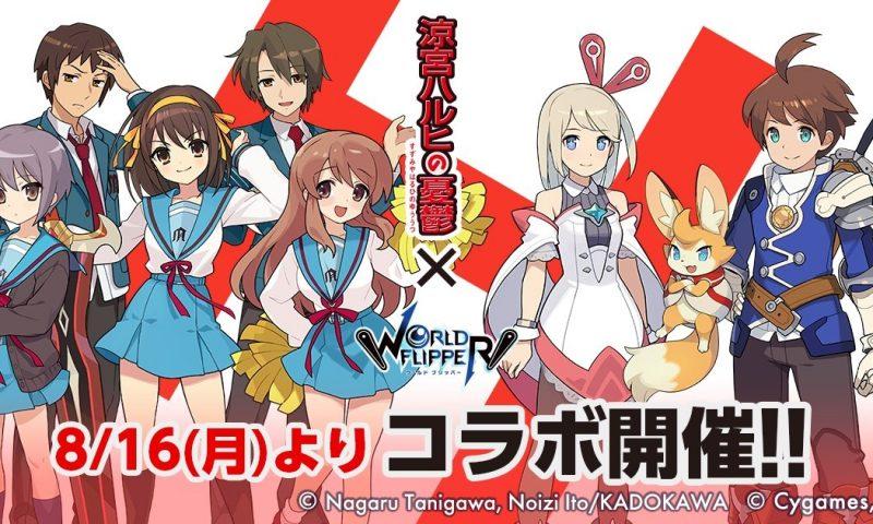 เริ่มกิจกรรมใหม่ World Flipper x The Melancholy of Haruhi Suzumiya