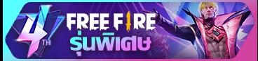 nox freefire icon
