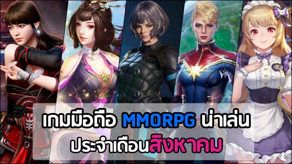 top game mmorpg 08 2021 01