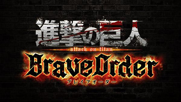 เปิดตัวเกมใหม่จากซีรีส์ไททัน Attack on Titan: Brave Order