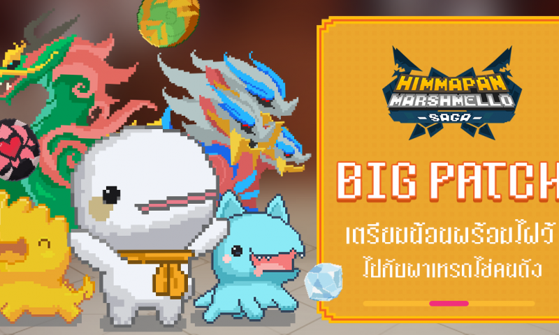 Big Patch จัดเต็มกับ Himmapan Marshmello Saga ฝีมือคนไทย