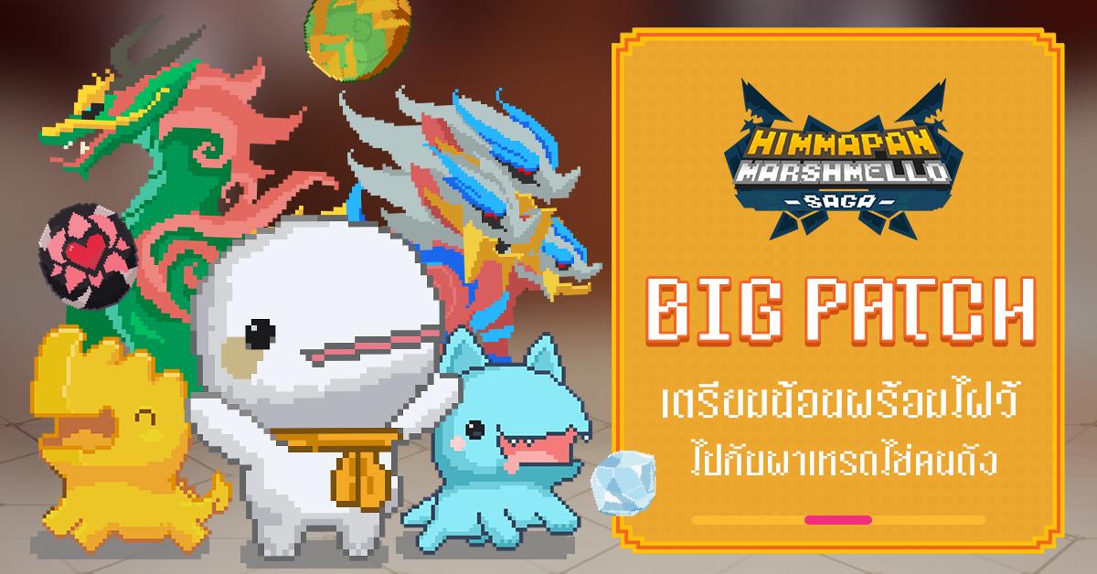 Big Patch192021 1