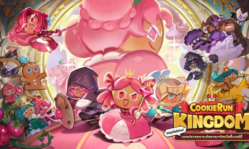 CookieRun Kingdom เจ้าหญิงองค์ใหม่แห่งอาณาจักรโฮลี่เบอร์รี่