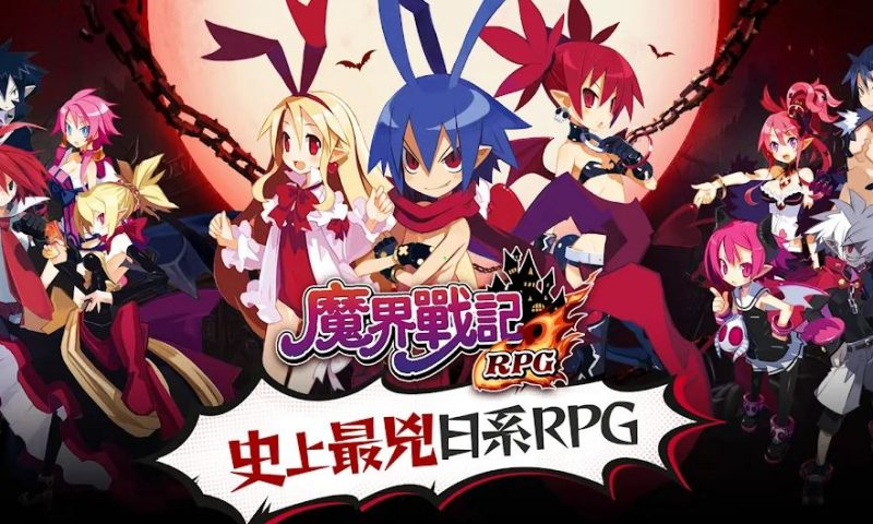 Disgaea RPG เกมมือถือสไตล์ RPG เปิดตัวเซิร์ฟเวอร์ใหม่