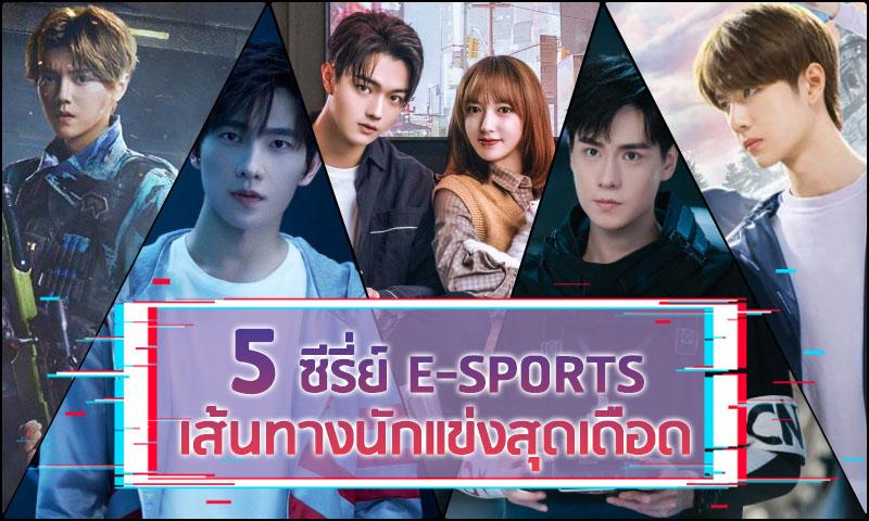 5 สุดยอดซีรี่ย์จีนแนว E-Sports สะท้อนวงการนักแข่งไม่ง่ายอย่างที่คิด