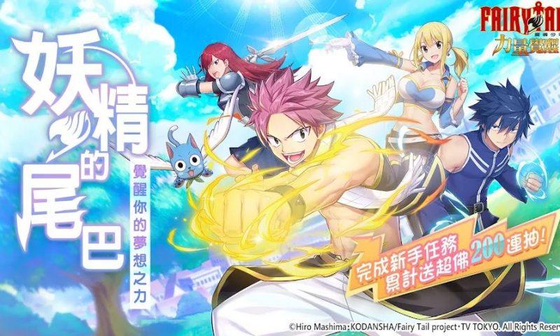 พร้อมให้บริการ Fairy Tail: Power Awakens เปิดศึกโลกแห่งเวทมนตร์