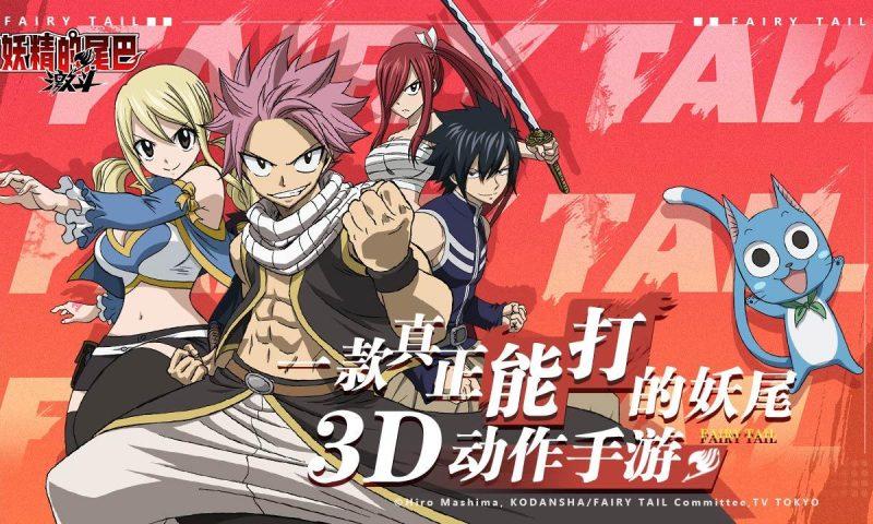 Fairy Tail: Fighting เปิดลงทะเบียนพร้อมเตรียมทดสอบ 16 กันยายน