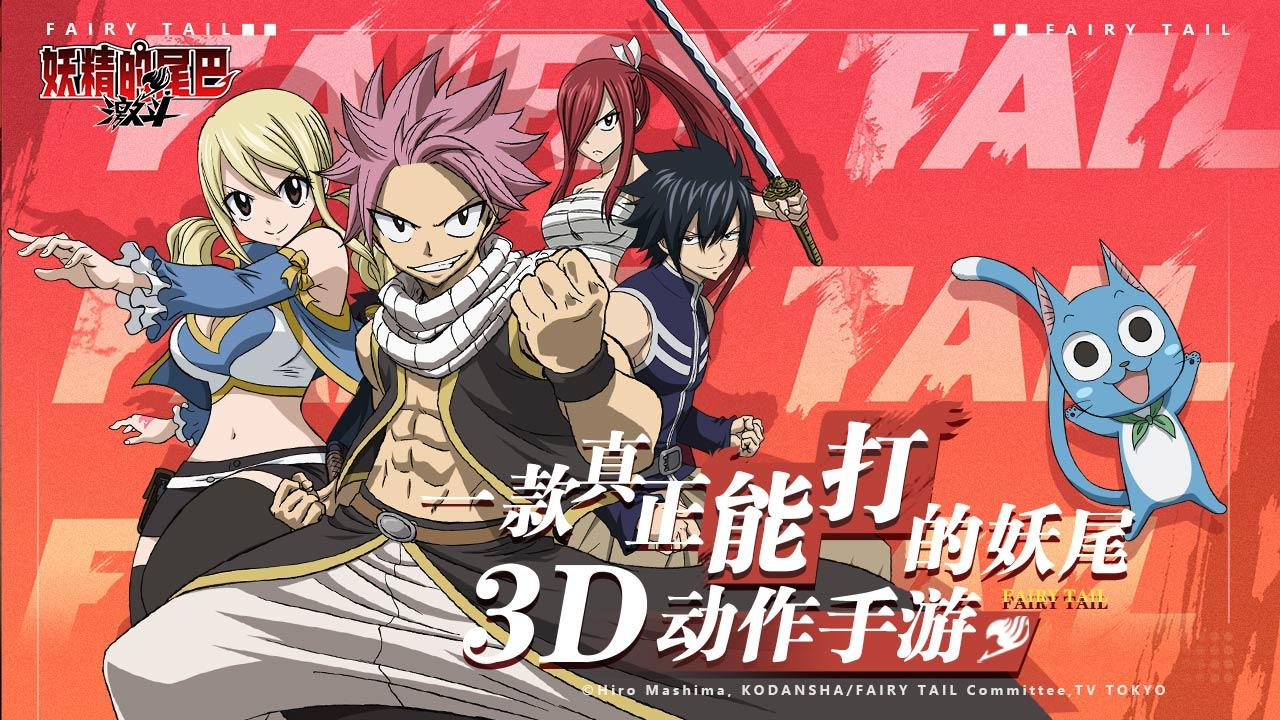 Fairy Tail Fighting 392021 1