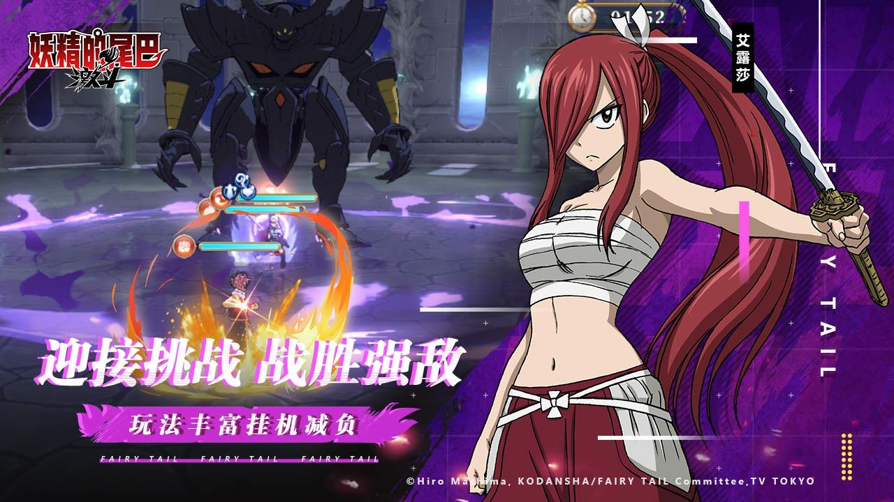 Fairy Tail Fighting 392021 4