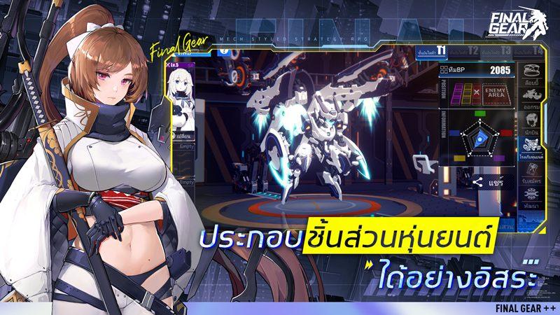 Final Gear 2392021 4