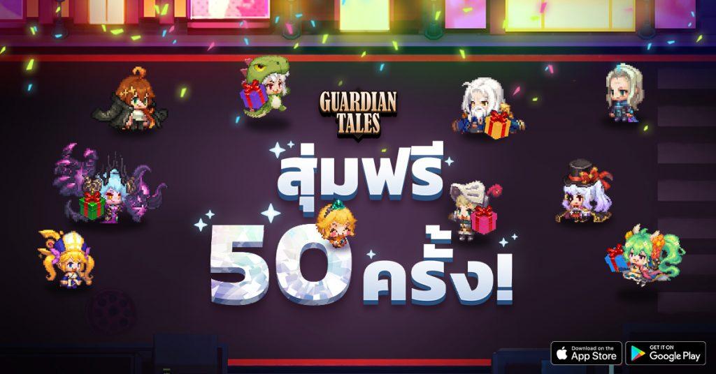 Guardian Tales 280964 05