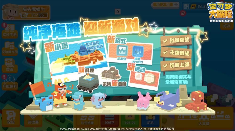 Pokemon Quest 170964 02