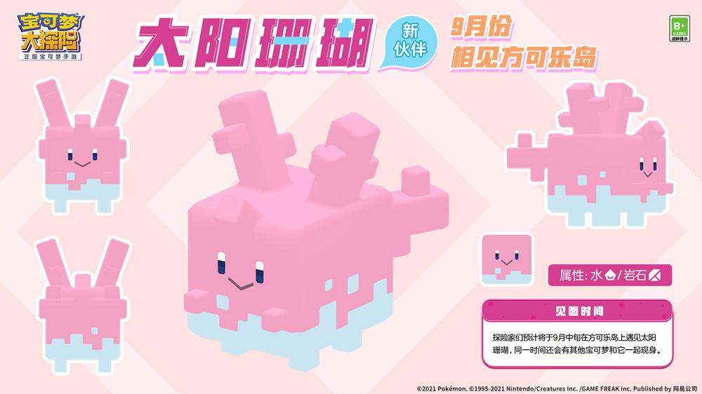 Pokemon Quest 170964 08