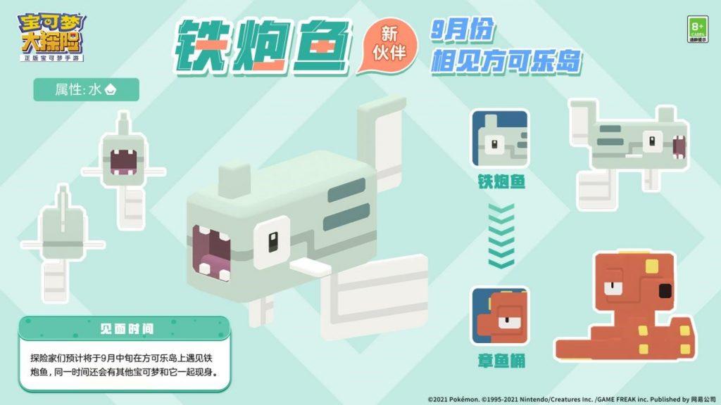 Pokemon Quest 170964 09