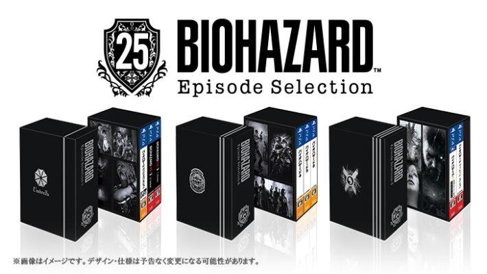Capcom เปิดตัวชุด 25th Anniversary Box Sets รวมแผ่นเกม RE ทุกภาค