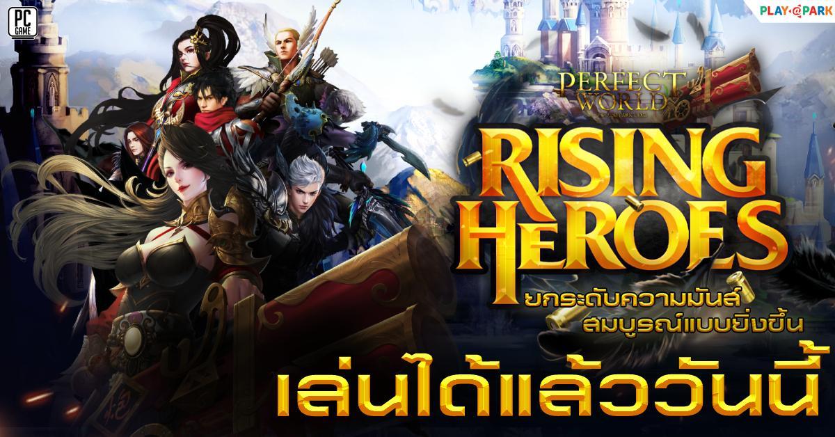 RISING HEROES 792021 1