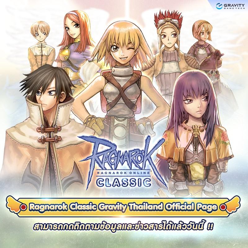 Ragnarok Online Classic 2192021 1