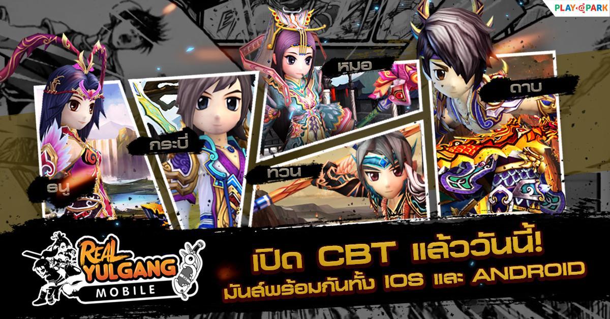 Real Yulgang Mobile192021 1