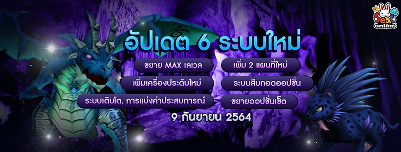 Seal Online Return 090964 03